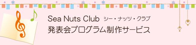 Sea Nuts Club(シーナッツクラブ)発表会プログラム制作