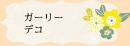 Sea Nuts Club 発表会 プログラム制作 ピアノ ガーリーデコ
