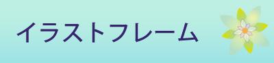 Sea Nuts Club 発表会 プログラム制作 中面 イラストフレーム
