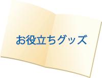Sea Nuts Club 発表会 プログラム制作 ピアノ お役立ちグッズ