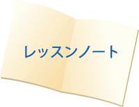 Sea Nuts Club 発表会 プログラム制作 ピアノ レッスンノート