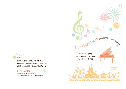 Sea Nuts Club 発表会 プログラム制作 ピアノ かわいいイラスト系 遊園地