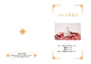 Sea Nuts Club 発表会 プログラム制作 バレエ シンプル イラスト 薔薇