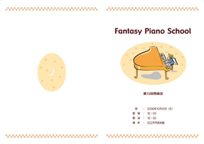 Sea Nuts Club 発表会 プログラム制作 ピアノ かわいいイラスト系 くまのピアニスト