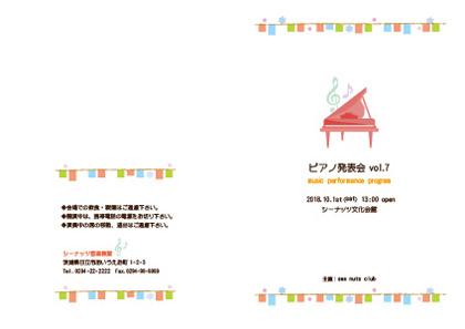 Sea Nuts Club 発表会 プログラム制作 ピアノ その他 カラフル