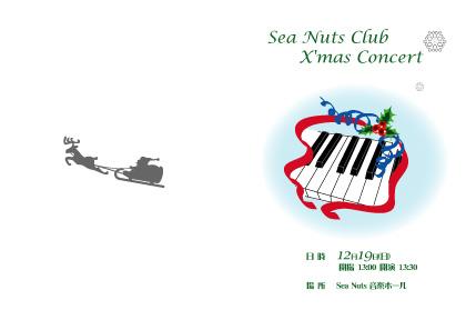 Sea Nuts Club 発表会 プログラム制作 ピアノ 季節 X'masコンサート