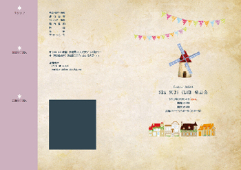 Sea Nuts Club 発表会 プログラム制作 バレエ 演目 イラスト ドン・キホーテⅠ 風車