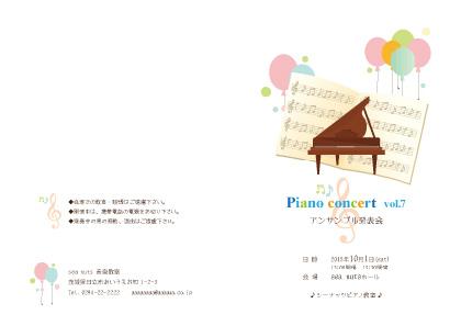 Sea Nuts Club 発表会 プログラム制作 ピアノ ガーリーデコ フェスティバル