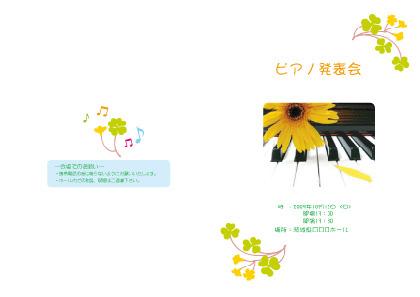 Sea Nuts Club 発表会 プログラム制作 ピアノ 季節 太陽のガーベラ