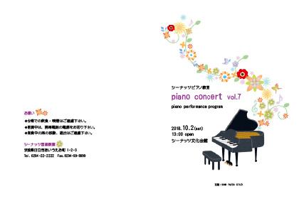 Sea Nuts Club 発表会 プログラム制作 ピアノ ガーリーデコ 花の音色