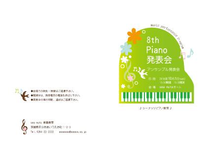 Sea Nuts Club 発表会 プログラム制作 ピアノ ガーリーデコ 春の風