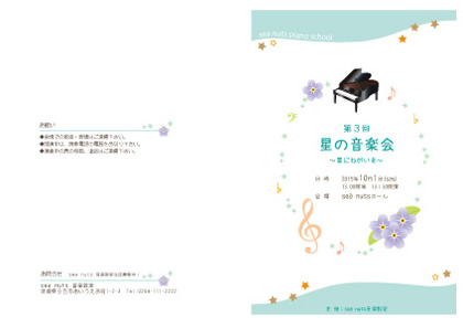 Sea Nuts Club 発表会 プログラム制作 ピアノ かわいいイラスト系 星の河