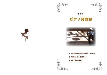 Sea Nuts Club 発表会 プログラム制作 ピアノ クラシックな写真系 放課後のピアノ