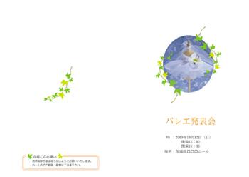 Sea Nuts Club 発表会 プログラム制作 バレエ シンプル イラスト アイビー