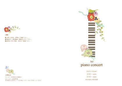 Sea Nuts Club 発表会 プログラム制作 ピアノ ガーリーデコ 鍵盤