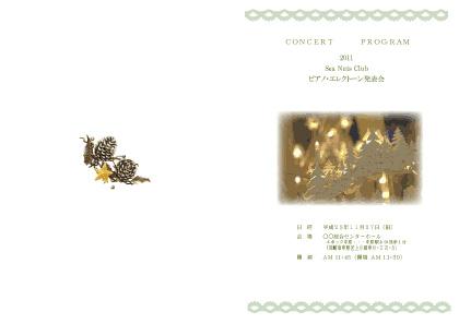 Sea Nuts Club 発表会 プログラム制作 ピアノ 季節 切り絵の灯り