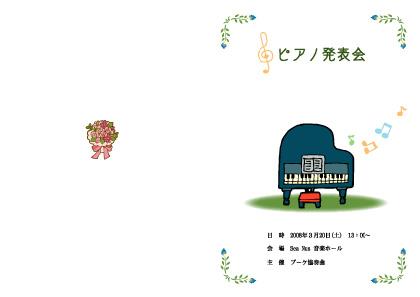 Sea Nuts Club 発表会 プログラム制作 ピアノ かわいいイラスト系 高原deピアノ