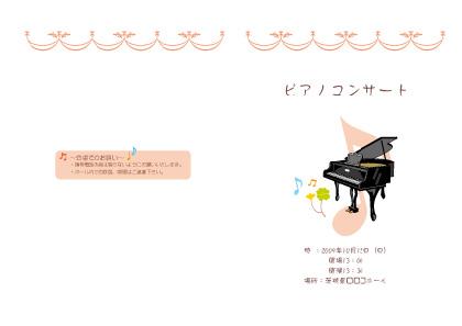 Sea Nuts Club 発表会 プログラム制作 ピアノ かわいいイラスト系 ステージの魔法