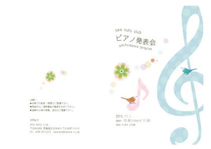 Sea Nuts Club 発表会 プログラム制作 ピアノ かわいいイラスト系 メロディー