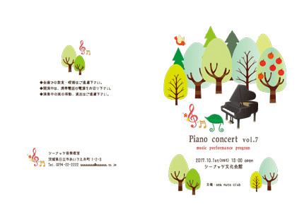 Sea Nuts Club 発表会 プログラム制作 ピアノ かわいいイラスト系 森