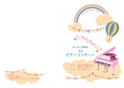 Sea Nuts Club 発表会 プログラム制作 ピアノ かわいいイラスト系 虹にのって