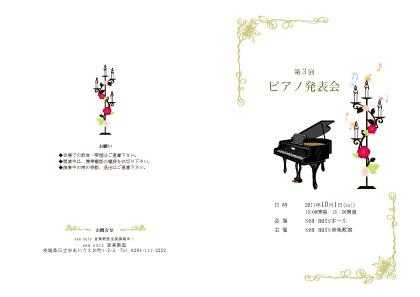 Sea Nuts Club 発表会 プログラム制作 ピアノ ガーリーアンティーク 音の灯