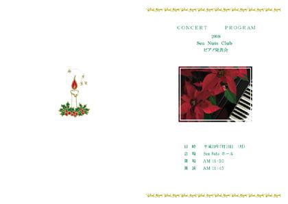 Sea Nuts Club 発表会 プログラム制作 ピアノ 季節 ポインセチア