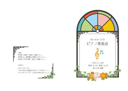 Sea Nuts Club 発表会 プログラム制作 ピアノ その他 レトロ