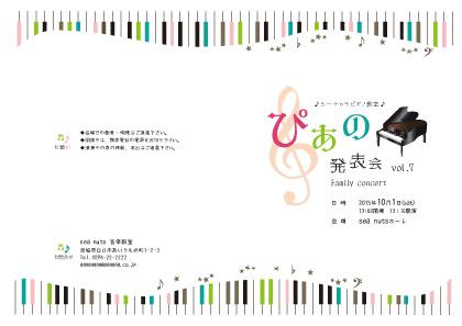 Sea Nuts Club 発表会 プログラム制作 ピアノ かわいいイラスト系 リズム