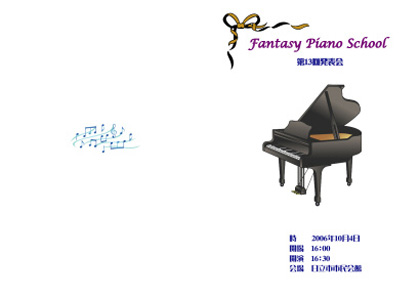 Sea Nuts Club 発表会 プログラム制作 ピアノ シンプル リボンとピアノ