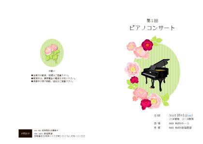 Sea Nuts Club 発表会 プログラム制作 ピアノ ガーリーデコ 咲き誇る薔薇