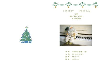 Sea Nuts Club 発表会 プログラム制作 ピアノ 季節 サンタクロース