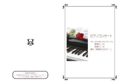 Sea Nuts Club 発表会 プログラム制作 ピアノ クラシック 深紅のバラとピアノ