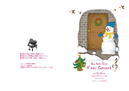 Sea Nuts Club 発表会 プログラム制作 ピアノ 季節 スノーマン