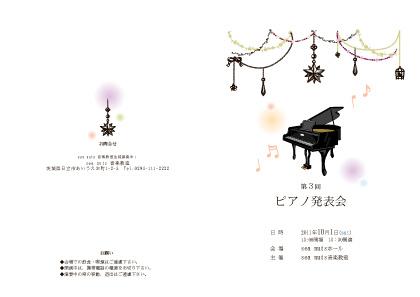 Sea Nuts Club 発表会 プログラム制作 ピアノ ガーリーアンティーク ステージへ