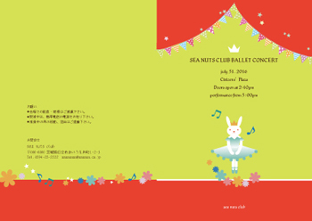 Sea Nuts Club 発表会 プログラム制作 バレエ その他 イラスト ステージ赤