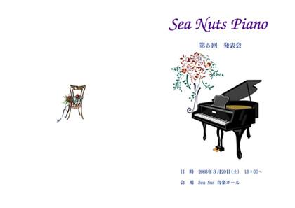 Sea Nuts Club 発表会 プログラム制作 ピアノ シンプル 香りのコンサート