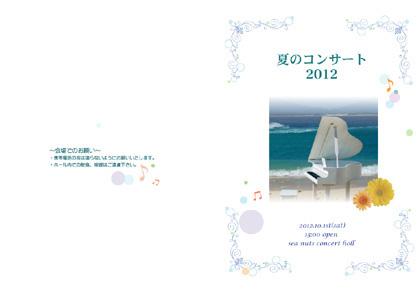 Sea Nuts Club 発表会 プログラム制作 ピアノ 季節 砂浜の調べ