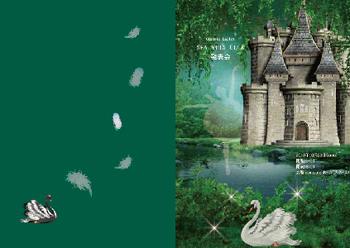 Sea Nuts Club 発表会 プログラム制作 バレエ 演目 イラスト 白鳥の湖Ⅱ 湖のほとり