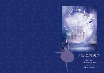Sea Nuts Club 発表会 プログラム制作 バレエ 演目 イラスト 白鳥の湖Ⅳ 月の光