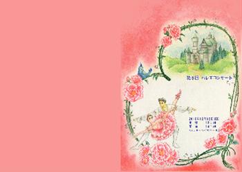 SSea Nuts Club 発表会 プログラム制作 バレエ 演目 イラスト 眠れる森の美女Ⅱ 100年の眠り・目覚め