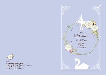 Sea Nuts Club 発表会 プログラム制作 バレエ 演目 イラスト 白鳥の湖Ⅴ 潔白