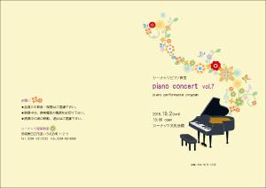 Sea Nuts Club 発表会 プログラム制作 ピアノ 一番人気表紙