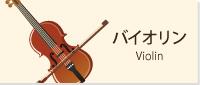 Sea Nuts Club 発表会 プログラム制作 ピアノ バイオリン