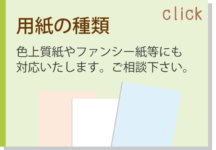 Sea Nuts Club 発表会 プログラム制作 ピアノ 用紙の種類