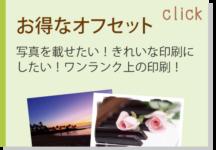 Sea Nuts Club 発表会 プログラム制作 ピアノ お得なオフセット印刷